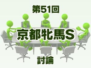 2016 京都牝馬ステークス 2ch討論