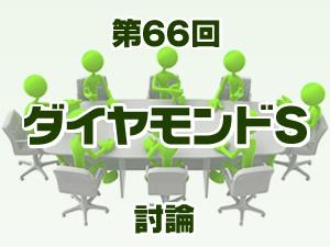 2016 ダイヤモンドステークス 2ch討論