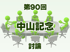 2016 中山記念 2ch討論