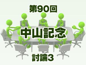 2016 中山記念 2ch討論3