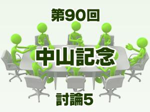 2016 中山記念 2ch討論5