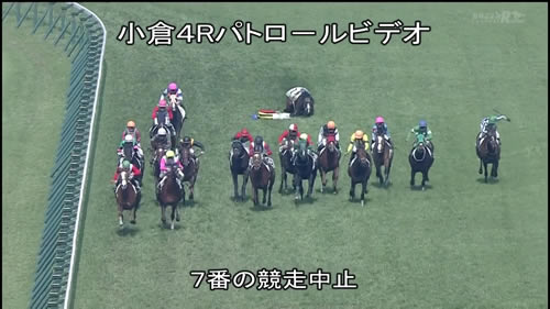 菱田裕二、落馬2