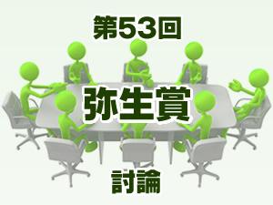 2016 弥生賞 2ch討論