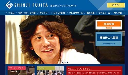 藤田伸二元騎手、恩返し企画として有料サイトオープン