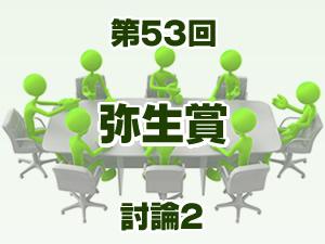 2016 弥生賞 2ch討論2