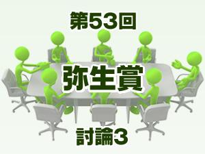 2016 弥生賞 2ch討論3