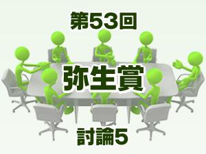 2016 弥生賞 2ch討論5