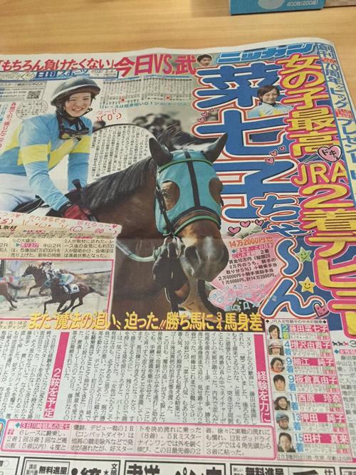 藤田菜七子 日刊スポーツ