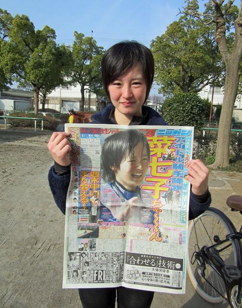 藤田菜七子 日刊スポーツ2