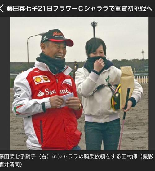 【フラワーC】シャララの田村調教師、菜七子ちゃんと喋れてめっちゃ嬉しそうw