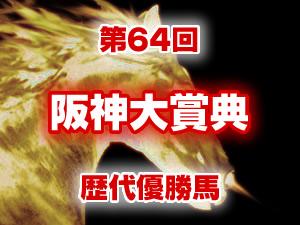 2016年 阪神大賞典 歴代の結果と配当
