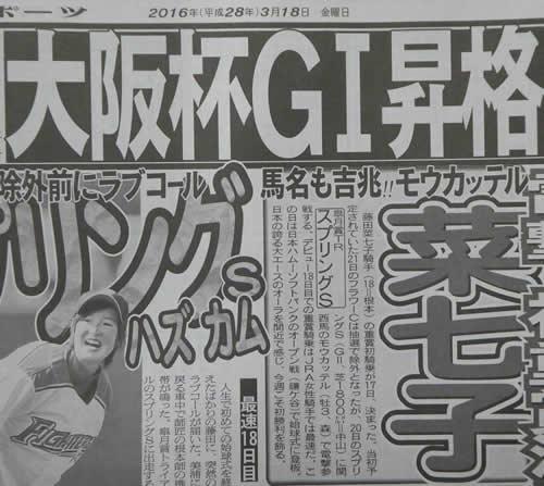 大阪杯、来年からG1昇格