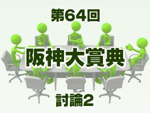 2016 阪神大賞典 2ch討論2