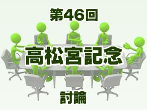 2016年 高松宮記念 2ch討論