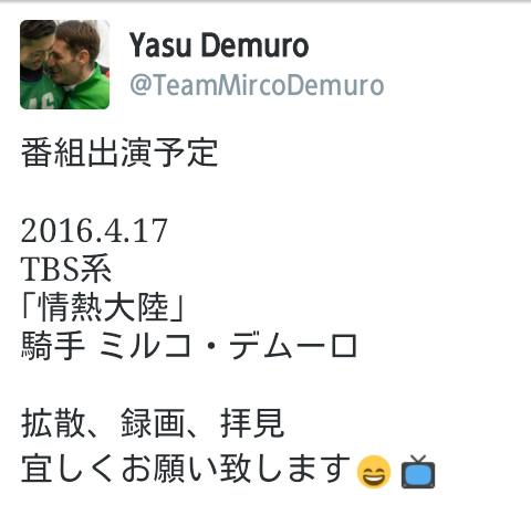 【祝】ミルコ・デムーロ騎手 情熱大陸に出演!