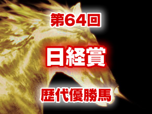 2016年 日経賞 歴代の結果と配当