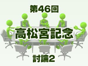 2016年 高松宮記念 2ch討論2
