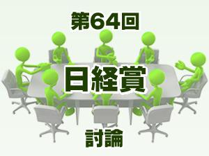 2016年 日経賞 2ch討論