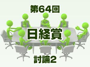 2016年 日経賞 2ch討論2