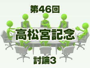 2016年 高松宮記念 2ch討論3