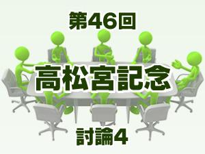 2016年 高松宮記念 2ch討論4