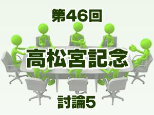 2016年 高松宮記念 2ch討論5