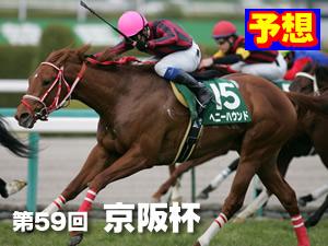 第59回 京阪杯 予想