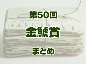 2014年12月6日 第50回 金鯱賞 まとめ