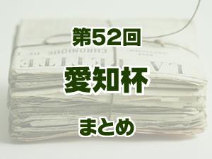 糞荒れ 2014年 第52回 愛知杯 まとめ