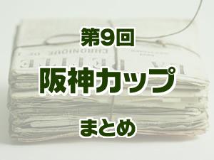 2014 第9回 阪神カップ まとめ