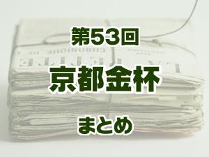 2015年 第53回 京都金杯(GIII) まとめ