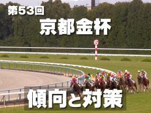 2015年 京都金杯 傾向と対策