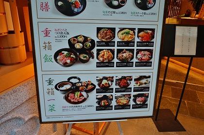 羽田空港 国際線ターミナル 江戸小路 日本食