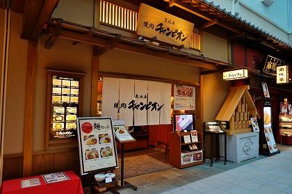 羽田空港 国際線ターミナル 江戸小路 焼肉