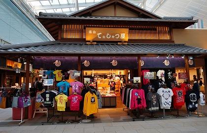 羽田空港 国際線ターミナル 江戸小路 土産物屋