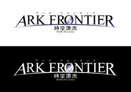 ファンタジーMMORPG 『 ARK FRONTIER ~時空漂流~ 』
