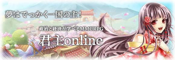 政治・経済が学べるオンラインゲーム 『 君主Online 』