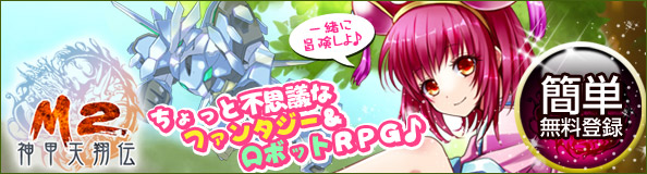 MMORPG 『 M2-神甲天翔伝- 』