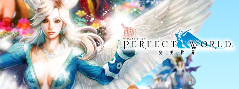 MMORPG 『 Perfectworld-完美世界- 』