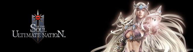 制作費12億円の超大作オンラインMMORPG 『 Soul of the Ultimate Nation 』