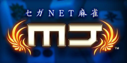 新作オンラインゲーム 『 SEGAネット麻雀MJ 』
