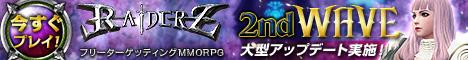 新作オンラインゲーム『RaiderZ』