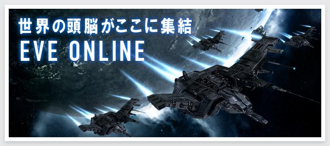 世界200カ国でプレイされるSFオンラインゲーム『EVE Online』