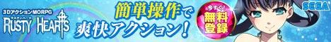 オンライン3DMMORPG『ラスティハーツ』