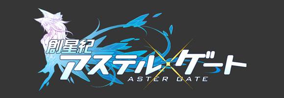 新作オンラインゲーム情報 『 創星紀アステルゲート 』