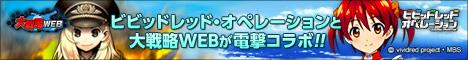 シミュレーションオンラインゲーム 『大戦略WEB』