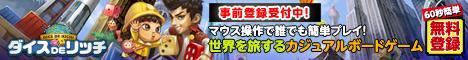 オンラインカジュアルボードゲーム『ダイスDEリッチ』