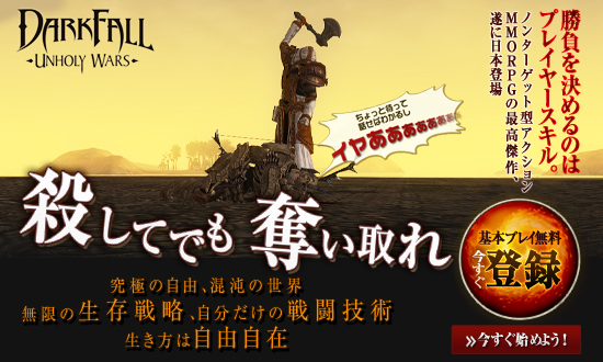 新作オンラインMMORPG 『 DARK FALL-UNHOLY WARS- 』