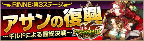 ブラウザゲームシミュレーションRPG『ドラゴンクルセイド2』
