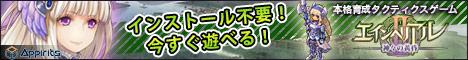 ブラウザシミュレーション 『 エインヘリアル2-神々の黄昏- 』